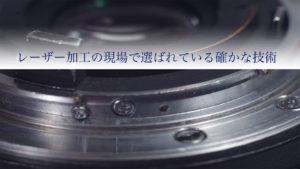 株式会社AZUMAの集じん機導入事例