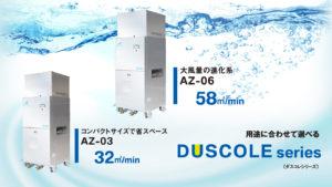 azumaの集塵機は用途に合わせて選べます