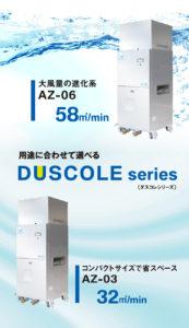 azumaの集塵機は用途に合わせて選べるから安心