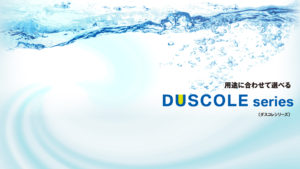 azumaの湿式集塵機のシリーズダスコレは世界で唯一の技術