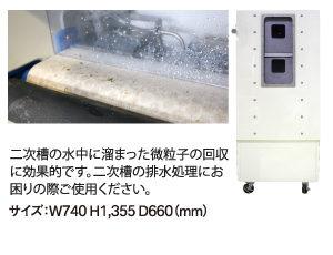 アズマの集塵機のオプション集塵装置