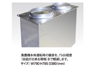 アズマの集塵機のオプションサイレンサー